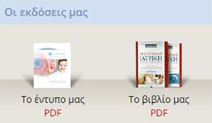 Οι εκδόσεις